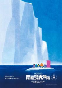 Doraemon - La grande avventura in Antartide poster